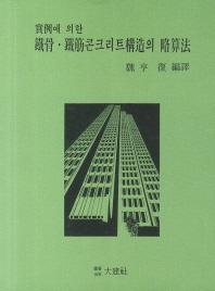 실례에 의한 철골 철근 콘크리트 구조의 약산법