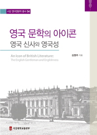 영국 문학의 아이콘