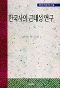 한국사의 근대성 연구