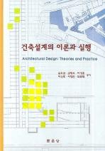 건축설계의 이론과 실행