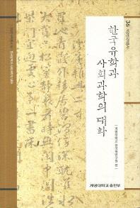 한국유학과 사회과학의 대화