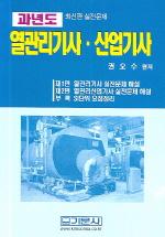 열관리기사 산업기사 (과년도)