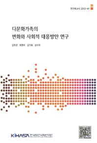 다문화가족의 변화와 사회적 대응방안 연구