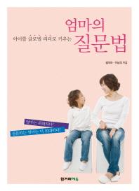 아이를 글로벌 리더로 키우는 엄마의 질문법