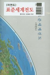 표준세계전도(자연도)