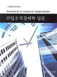 산업조직경제학 입문