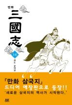 만화 삼국지. 18