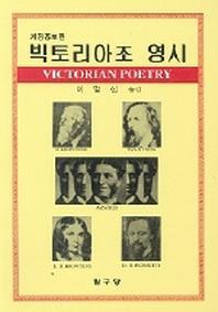 빅토리아조 영시(탐구신서 157)