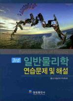 일반물리학 연습문제 및 해설(3RD)
