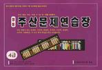 주산문제 연습장(4급)(정통)(8절)