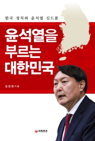 윤석열을 부르는 대한민국