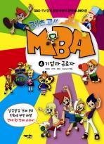 레츠고 MBA. 4: 기업과 근로자