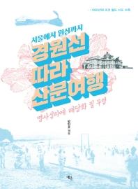 서울에서 원산까지 경원선 따라 산문 여행