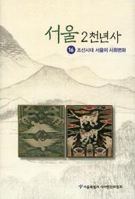 서울 2천년사. 16: 조선시대 서울의 사회변화