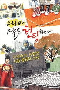드라마 서울을 헌팅하다