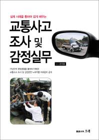 교통사고 조사 및 감정실무