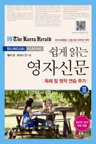 쉽게 읽는 영자신문. 3