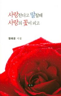 사랑한다고 말할때 사랑의 꽃이 피고