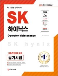 SK하이닉스 Operator/Maintenance 고졸/전문대졸 채용 필기시험(2020 하반기)