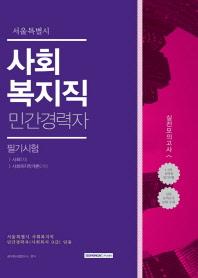 서울특별시 사회복지직 민간경력자 필기시험 실전모의고사