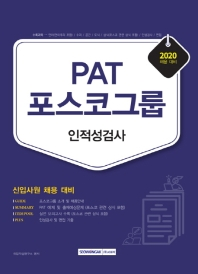 PAT 포스코그룹 인적성검사(2020)