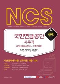 NCS 국민연금공단 사무직 시간선택제(6급갑)/고졸(6급을) 직업기초능력평가(2020 하반기)