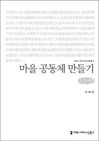 마을 공동체 만들기(큰글씨책)