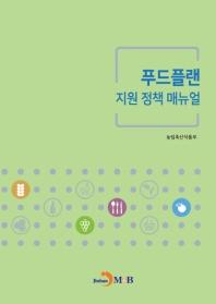 푸드플랜 지원 정책 매뉴얼