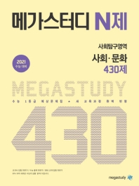 메가스터디 N제 고등 사회탐구영역 사회문화 430제(2020)(2021 수능대비)