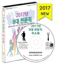 8대 전문직 주소록(2017)(CD)