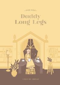 키다리 아저씨(Daddy-Long-Legs)