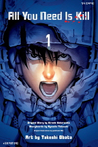 All You Need Is Kill. 1