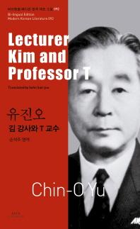 유진오: 김 강사와 T 교수(Lecturer Kim and Professor T)