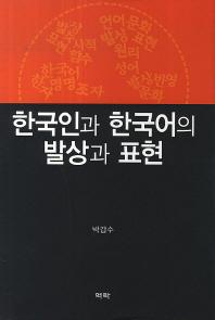 한국인과 한국어의 발상과 표현