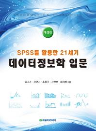 SPSS를 활용한 21세기 데이터정보학 입문