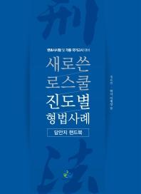 새로쓴 로스쿨 진도별 형법사례 답안지 핸드북