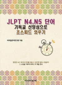 JLPT N4,N5 단어 기독교 신앙심으로 초스피드 외우기