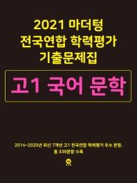 마더텅 고등 국어 문학 고1 전국연합 학력평가 기출문제집(2021)