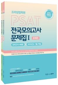 프라임법학원 PSAT 전국모의고사 문제집. 1