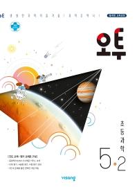 오투 초등 과학 5-2(2020)