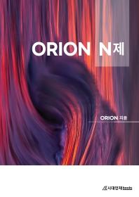 오리온(ORION) N제 지구과학1(2021)(2022 대비)