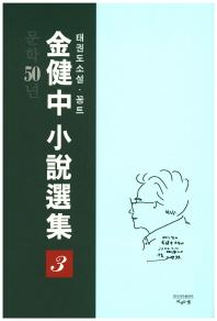 문학50년 김건중 소설선집. 3: 태권도소설 꽁트