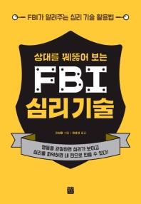 상대를 꿰뚫어 보는 FBI 심리 기술