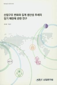 산업구조 변화와 집계 생산성 추세의 장기 패턴에 관한 연구