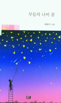 무등의 나비 꿈