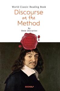 방법서설 (나는 생각한다. 고로 존재한다) : Discourse on the Method (영문판)