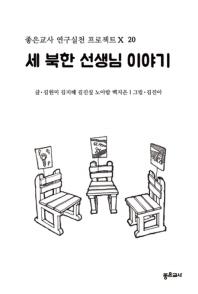 세 북한 선생님 이야기