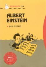앨버트 아인슈타인(CASSETTE TAPE:1포함)(영한대역문고 31)