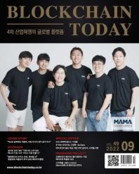 Blockchain Today(블록체인투데이)(2021년 9월호)