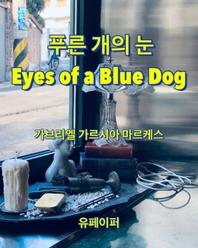푸른 개의 눈